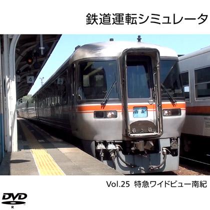 鉄道運転シミュレータ Vol.25 特急ワイドビュー南紀の画像