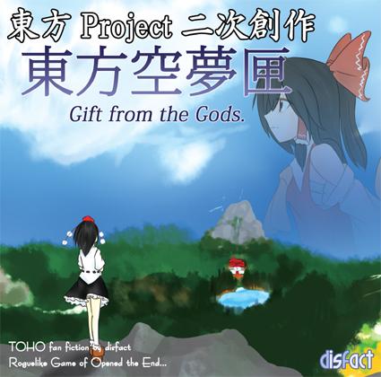 東方空夢匣 〜 Gift from the Gods.の画像
