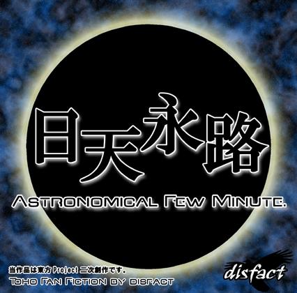 日天永路 〜 Astronomical Few Minute.の画像