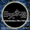 日天永路 〜 Astronomical Few Minute.