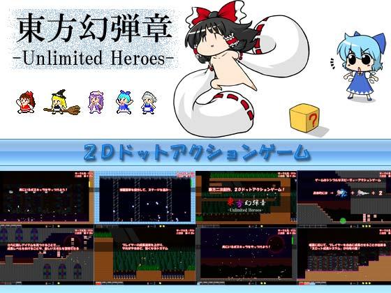 東方幻弾章 -Unlimited Heroes-の画像