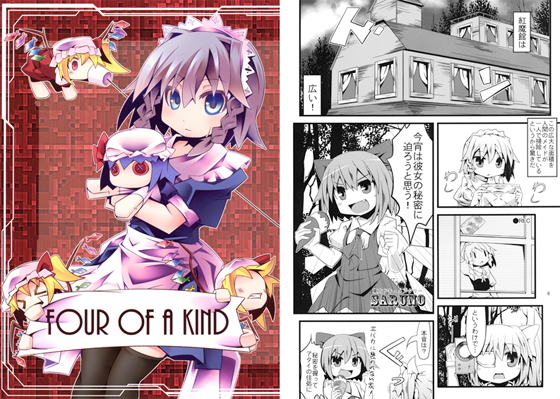FOUR OF A KINDの画像