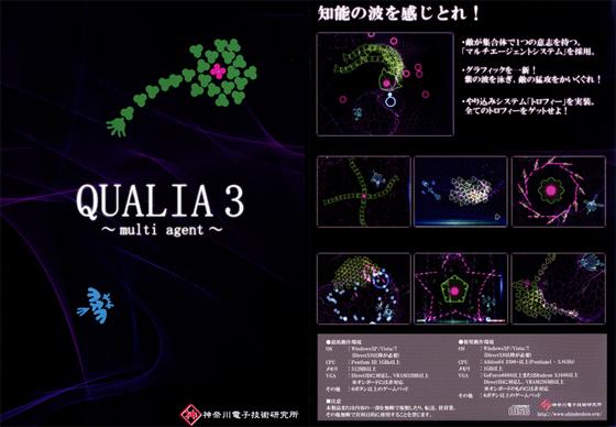 QUALIA3 〜multi agent〜の画像