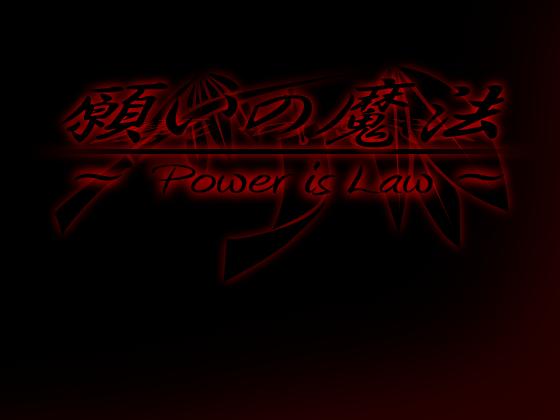 願いの魔法 〜Power is Law〜の画像