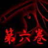 願いの魔法 〜Power is Law〜