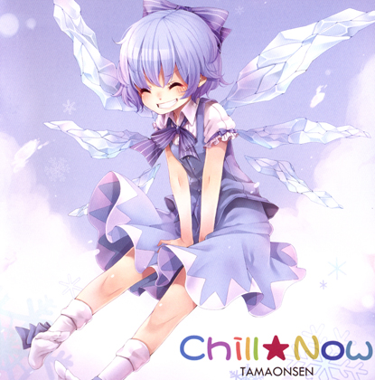 Chill★Nowの画像