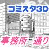 comicstudioで使える 3D素材  アイドル事務所 通り