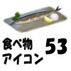 食べ物アイコン53種類