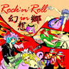 Rock'n Roll in 幻想郷