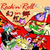 Rock'n Roll in 幻想郷