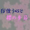彷徨う心と桜の季節