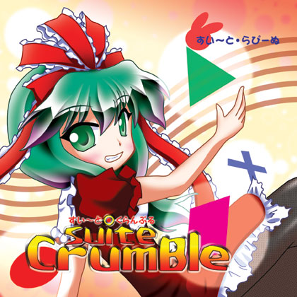 Suite Crumbleの画像