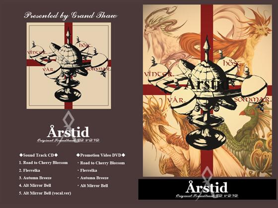 ÅRSTIDの画像