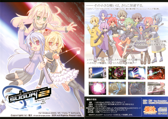 Acceleration of SUGURI 2の画像