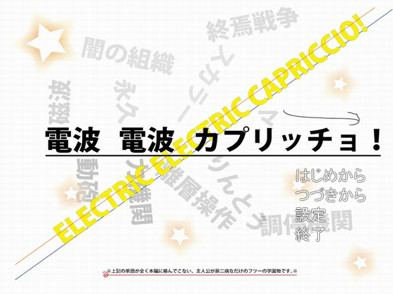 電波電波カプリッチョ!(無料プレイ可能! フリー後払い形式 525円版)の画像