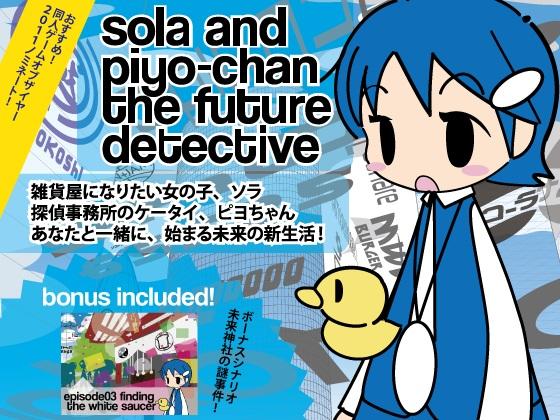 未来探偵ソラとピヨちゃん エピソード01+02の画像
