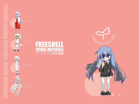 FREESHELL VISUAL MATERIALSの画像