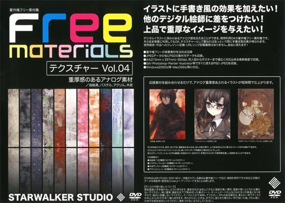 Free Materials テクスチャー Vol.04 重厚感のあるアナログ素材の画像