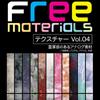 Free Materials テクスチャー Vol.04 重厚感のあるアナログ素材