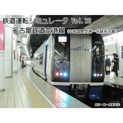 鉄道運転シミュレータ Vol.28 名古屋鉄道空港線の画像