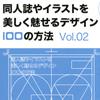 同人誌やイラストを美しく魅せるデザイン100の方法 Vol.02[初回限定版]