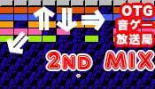 OTG 音ゲー放送局 2ndMIX 第1回から第7回の画像
