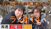RT4 谷口雪斗と豊嶋真之介のラジオT4 第0001回から第0011回の画像