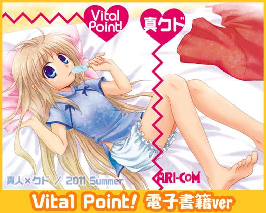 Vital Point!/電子ブックverの画像
