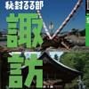 秘封るる部 諏訪版 2009 PDF EDITION