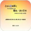 とある魔導師と機動六課の日常・幕間 第2巻『消せない罪と消えない可能性』