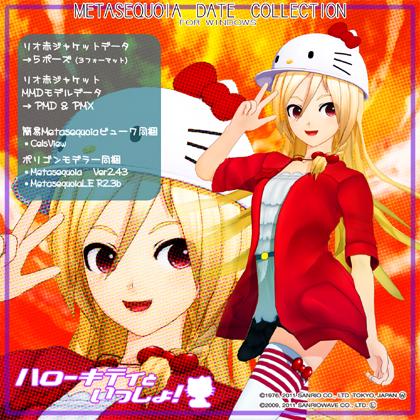 KEI's キティラー リオ 赤ジャケット版 デジタルフィギュア&MikuMikuDanceモデルデータの画像