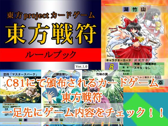東方projectカードゲーム東方戦符ルールブック Ver.1.0の画像