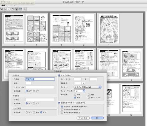 ComicStudio一括読み込みツール(MacOSX)の画像