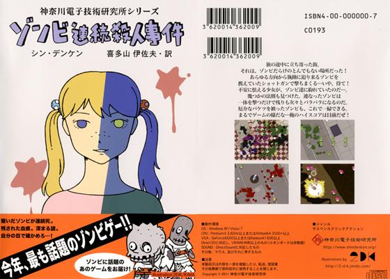 神奈川電子技術研究所シリーズ ゾンビ連続殺人事件の画像