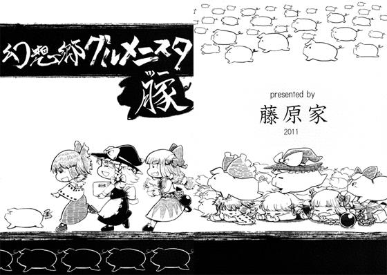 幻想郷グルメニスタ・豚の画像