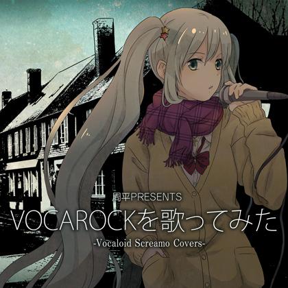 周平PRESENTS VOCAROCKを歌ってみた -Vocaloid Screamo Covers-の画像