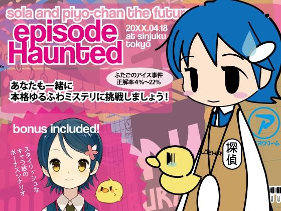 未来探偵ソラとピヨちゃん エピソード・ホーンテッドの画像