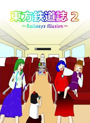 東方鉄道誌2の画像