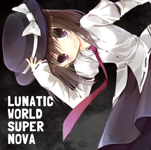 ルナティック・ワールド・スーパーノヴァの画像
