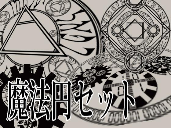 魔法円セットの画像
