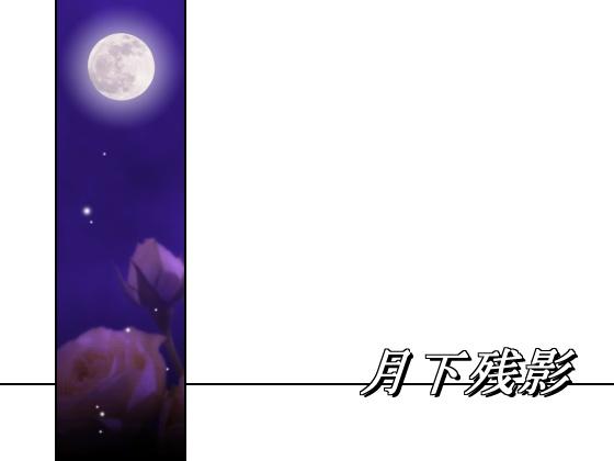 月下残影の画像