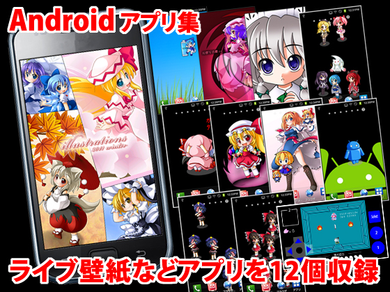 Wind of Fortune22.2 Androidアプリ集の画像