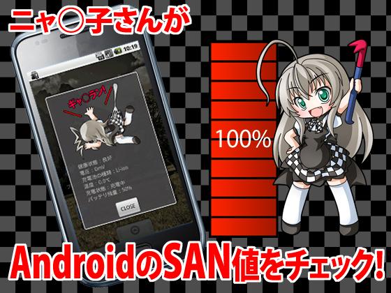 ニャ○子さんSAN値チェッカー(Androidウィジェット)の画像