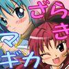魔法少女ざらき☆マギカ「杏子がくれた宝物」