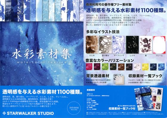 水彩素材集の画像