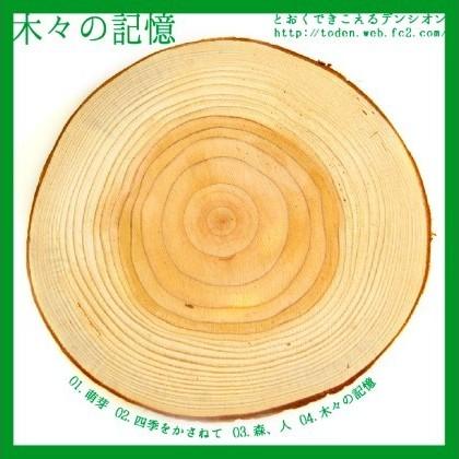 木々の記憶の画像