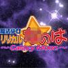魔法少女リリカルなのは~Galaxy Moon~ 第2巻『目覚める力~リンクアップ編』