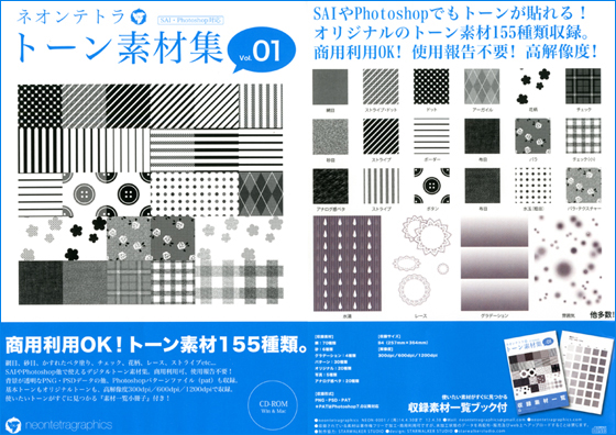 ネオンテトラ・トーン素材集 Vol.01の画像