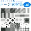 ネオンテトラ・トーン素材集 Vol.01