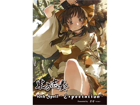 東方志奏 10th Spell -Expectation-の画像